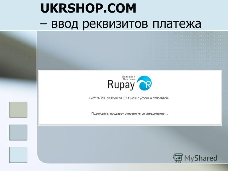 UKRSHOP.COM – ввод реквизитов платежа
