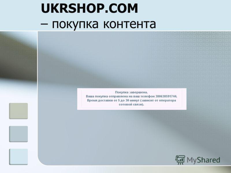 UKRSHOP.COM – покупка контента