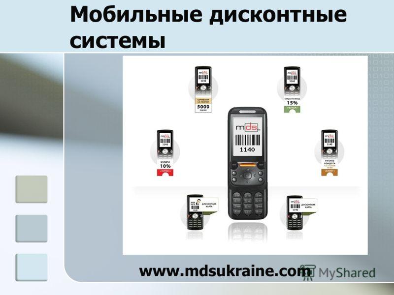 Мобильные дисконтные системы www.mdsukraine.com