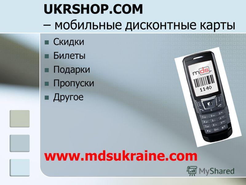 UKRSHOP.COM – мобильные дисконтные карты Скидки Билеты Подарки Пропуски Другое www.mdsukraine.com