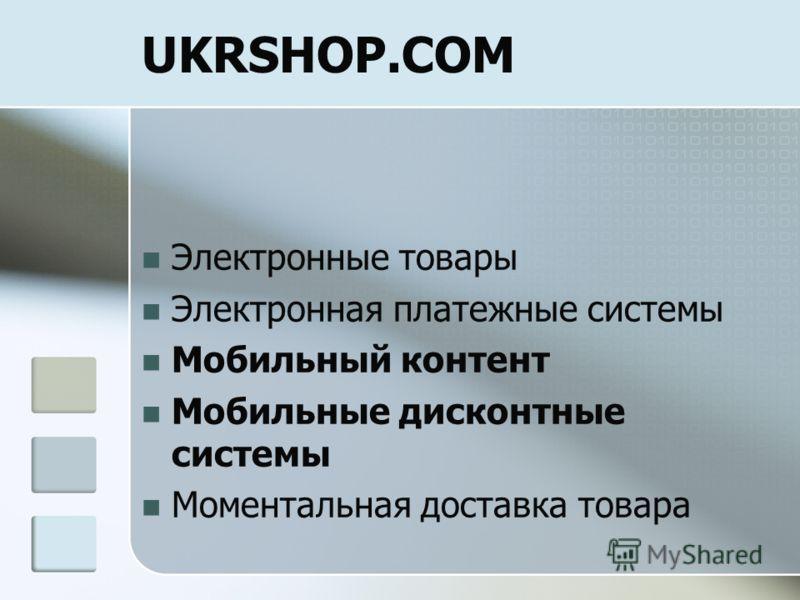 UKRSHOP.COM Электронные товары Электронная платежные системы Мобильный контент Мобильные дисконтные системы Моментальная доставка товара