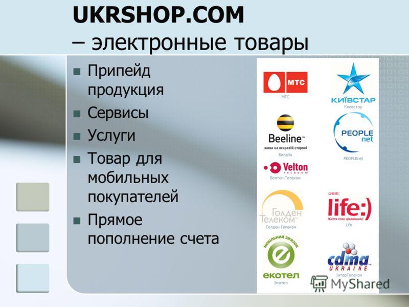 UKRSHOP.COM – электронные товары Припейд продукция Сервисы Услуги Товар для мобильных покупателей Прямое пополнение счета