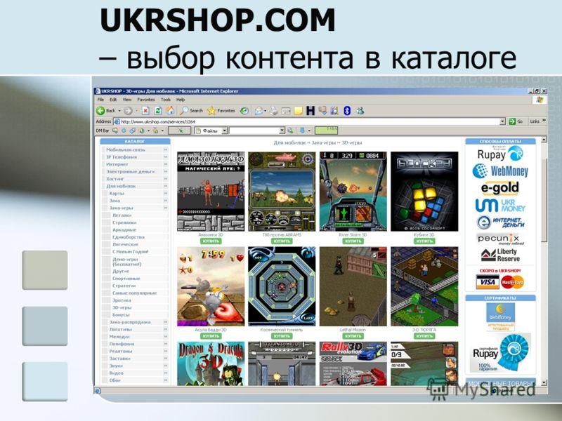 UKRSHOP.COM – выбор контента в каталоге