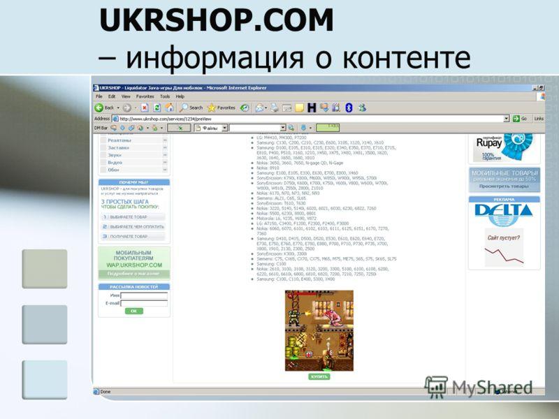 UKRSHOP.COM – информация о контенте