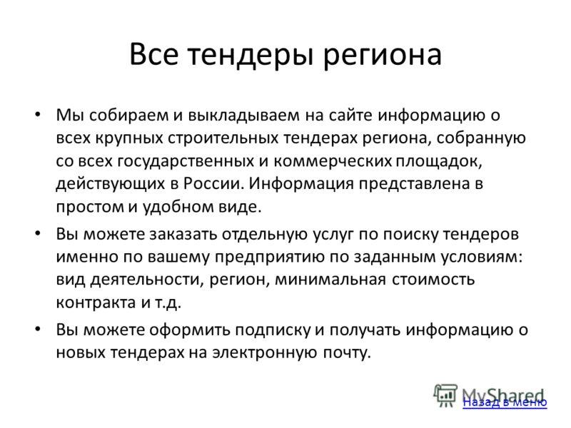 Все тендеры региона Мы собираем и выкладываем на сайте информацию о всех крупных строительных тендерах региона, собранную со всех государственных и коммерческих площадок, действующих в России. Информация представлена в простом и удобном виде. Вы може