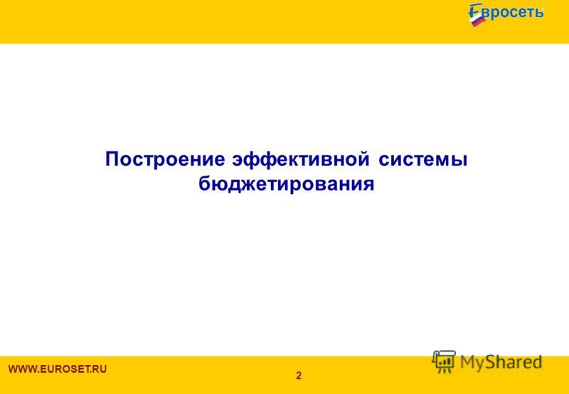 2 WWW.EUROSET.RU 2 Построение эффективной системы бюджетирования