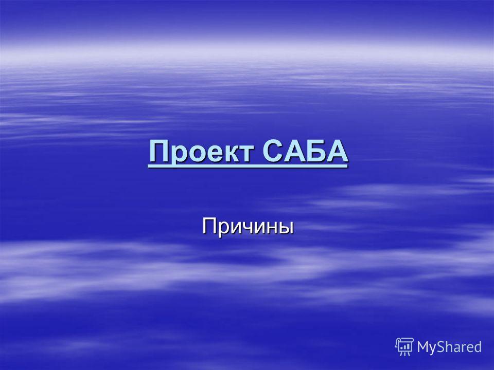 Проект САБА Причины