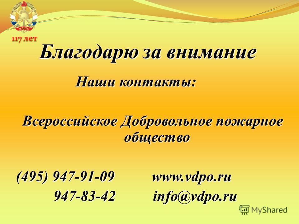 Благодарю за внимание Наши контакты: Всероссийское Добровольное пожарное общество (495) 947-91-09 www.vdpo.ru 947-83-42 info@vdpo.ru 947-83-42 info@vdpo.ru