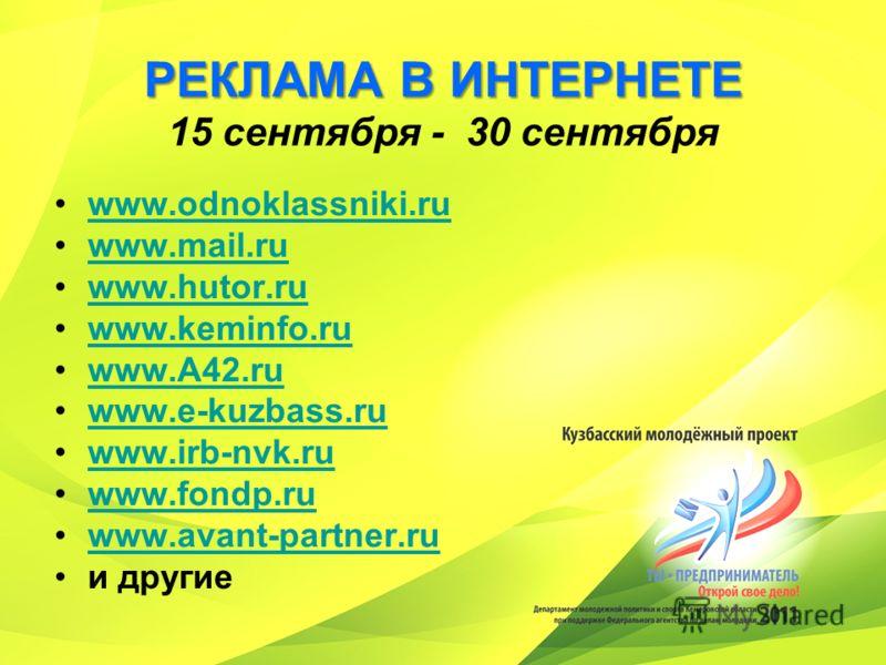 РЕКЛАМА В ИНТЕРНЕТЕ РЕКЛАМА В ИНТЕРНЕТЕ 15 сентября - 30 сентября www.odnoklassniki.ru www.mail.ru www.hutor.ru www.keminfo.ru www.A42.ru www.e-kuzbass.ru www.irb-nvk.ru www.fondp.ru www.avant-partner.ru и другие