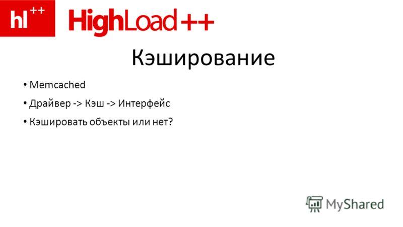 Кэширование Memcached Драйвер -> Кэш -> Интерфейс Кэшировать объекты или нет?