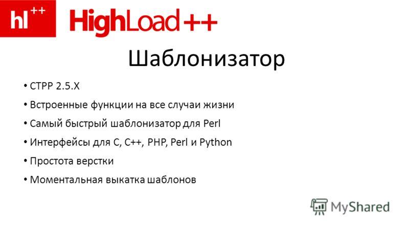 Шаблонизатор CTPP 2.5.X Встроенные функции на все случаи жизни Самый быстрый шаблонизатор для Perl Интерфейсы для С, С++, PHP, Perl и Python Простота верстки Моментальная выкатка шаблонов