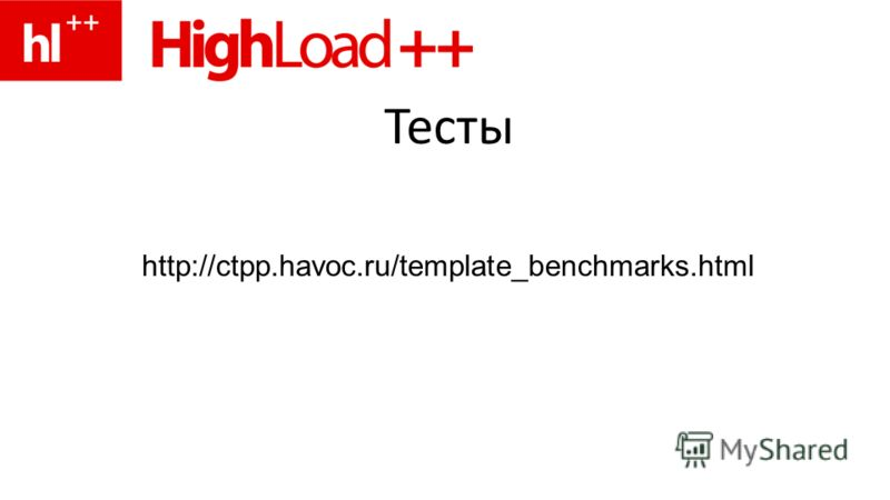 Тесты http://ctpp.havoc.ru/template_benchmarks.html