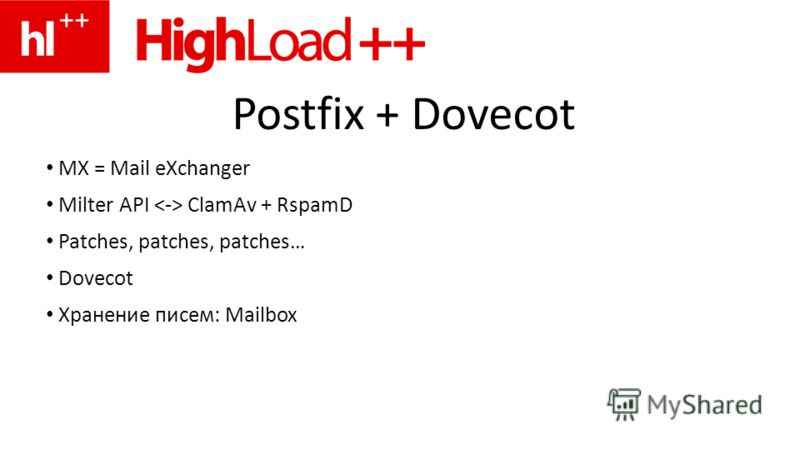 Postfix + Dovecot MX = Mail eXchanger Milter API ClamAv + RspamD Patches, patches, patches… Dovecot Хранение писем: Mailbox
