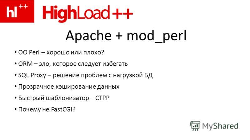 Apache + mod_perl OO Perl – хорошо или плохо? ORM – зло, которое следует избегать SQL Proxy – решение проблем с нагрузкой БД Прозрачное кэширование данных Быстрый шаблонизатор – CTPP Почему не FastCGI?