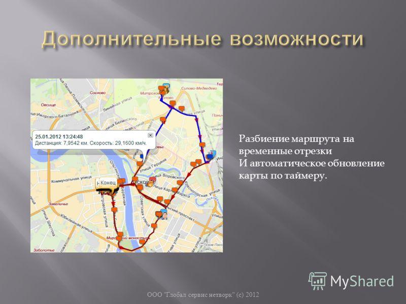 ООО  Глобал сервис нетворк  ( с ) 2012 Разбиение маршрута на временные отрезки И автоматическое обновление карты по таймеру.