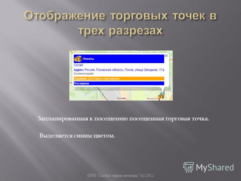 ООО  Глобал сервис нетворк  ( с ) 2012 Запланированная к посещению посещенная торговая точка. Выделяется синим цветом.