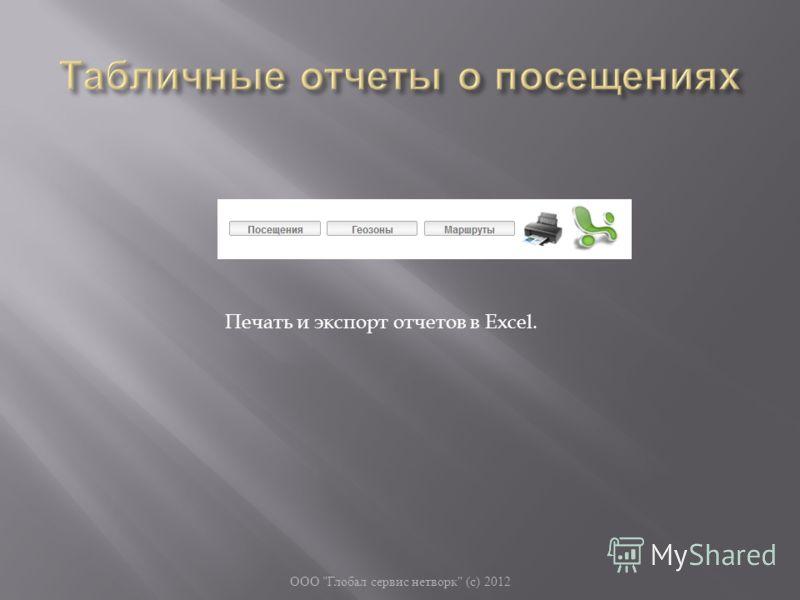 ООО  Глобал сервис нетворк  ( с ) 2012 Печать и экспорт отчетов в Excel.