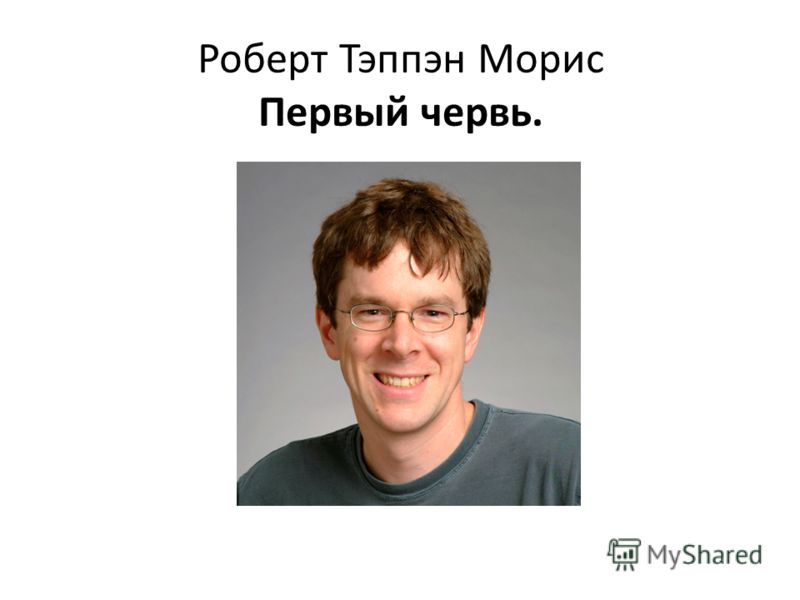 Роберт Тэппэн Морис Первый червь.