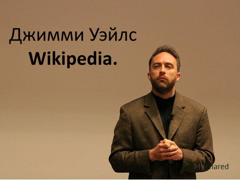 Джимми Уэйлс Wikipedia.