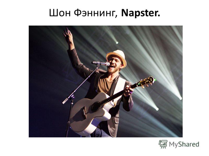 Шон Фэннинг, Napster.
