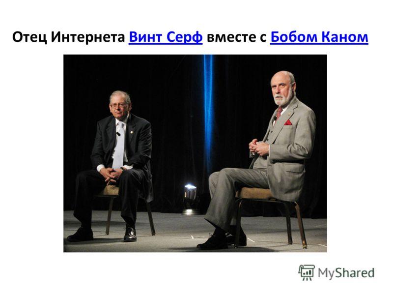 Отец Интернета Винт Серф вместе с Бобом КаномВинт СерфБобом Каном