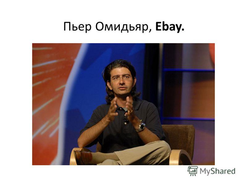 Пьер Омидьяр, Ebay.