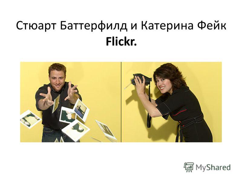 Стюарт Баттерфилд и Катерина Фейк Flickr.