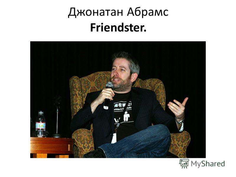 Джонатан Абрамс Friendster.