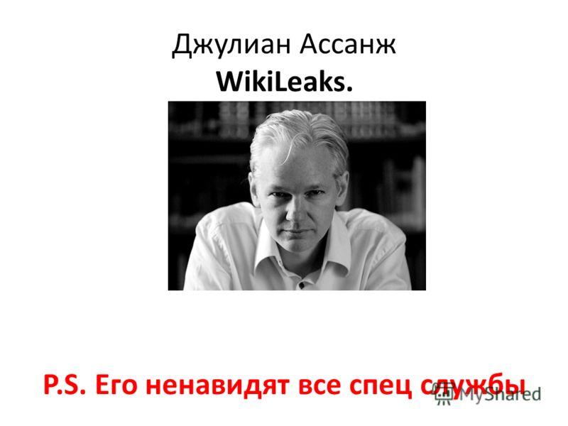Джулиан Ассанж WikiLeaks. P.S. Его ненавидят все спец службы