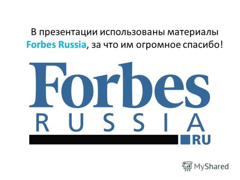 В презентации использованы материалы Forbes Russia, за что им огромное спасибо!