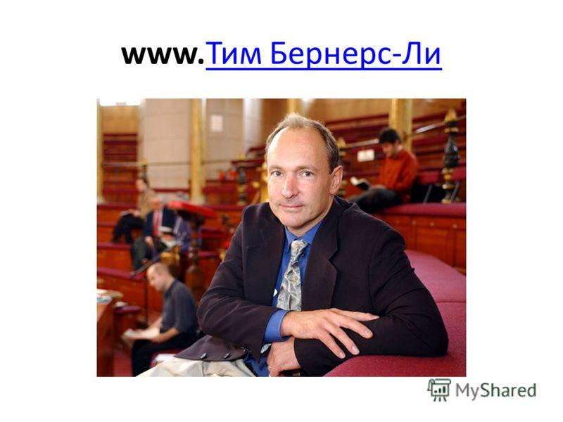 www.Тим Бернерс-ЛиТим Бернерс-Ли