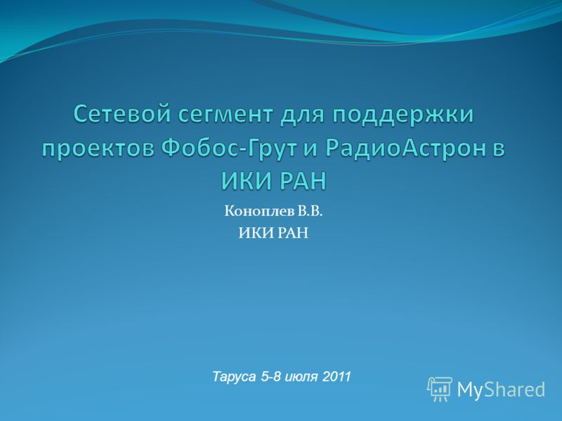Коноплев В.В. ИКИ РАН Таруса 5-8 июля 2011