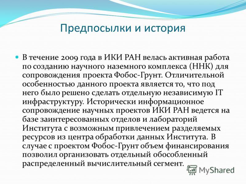 Предпосылки и история В течение 2009 года в ИКИ РАН велась активная работа по созданию научного наземного комплекса (ННК) для сопровождения проекта Фобос-Грунт. Отличительной особенностью данного проекта является то, что под него было решено сделать