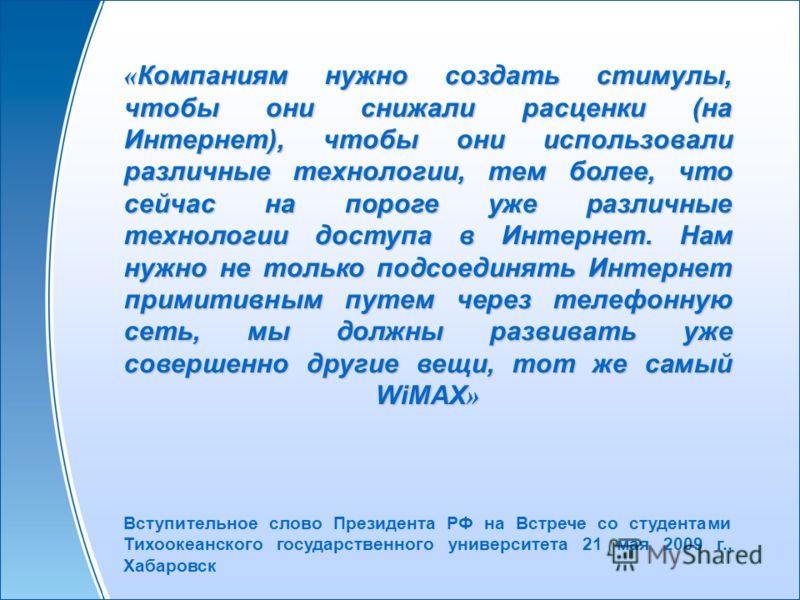 Бизнес-кейс программы «Региональные мини-сети WiMAX» Москва 2010