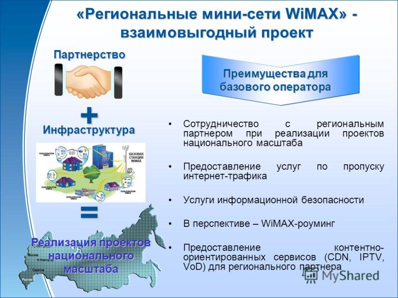 «Региональные мини-сети WiMAX» - взаимовыгодный проект Партнерство Преимущества для будущего предпринимателя Готовое решение + = Готовый прибыльный бизнес Готовая бизнес-модель и работа на перспективном развивающемся рынке Отсутствует необходимость п
