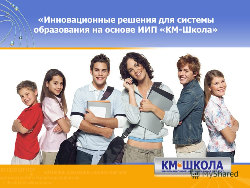«Инновационные решения для системы образования на основе ИИП «КМ-Школа»