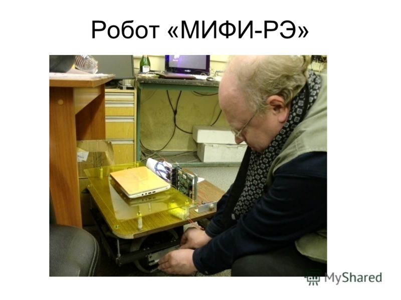 Робот «МИФИ-РЭ»