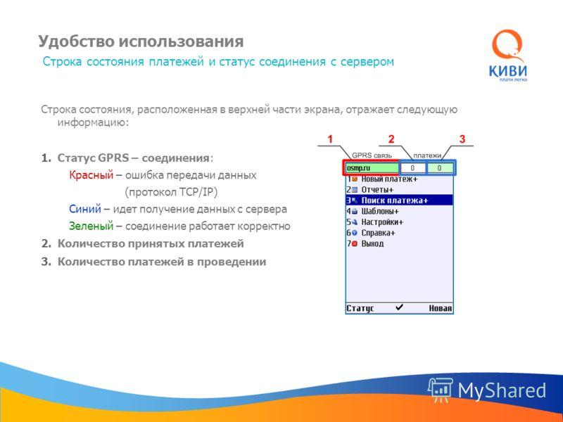 Удобство использования Строка состояния платежей и статус соединения с сервером Строка состояния, расположенная в верхней части экрана, отражает следующую информацию: 1.Статус GPRS – соединения: Красный – ошибка передачи данных (протокол TCP/IP) Сини