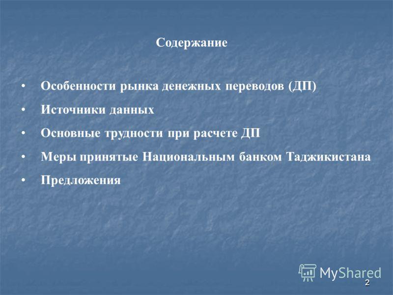 2 Особенности рынка денежных переводов (ДП) Источники данных Основные трудности при расчете ДП Меры принятые Национальным банком Таджикистана Предложения Содержание