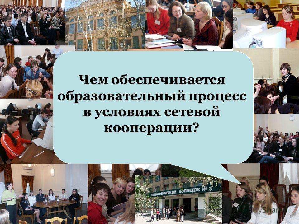 Чем обеспечивается образовательный процесс в условиях сетевой кооперации?