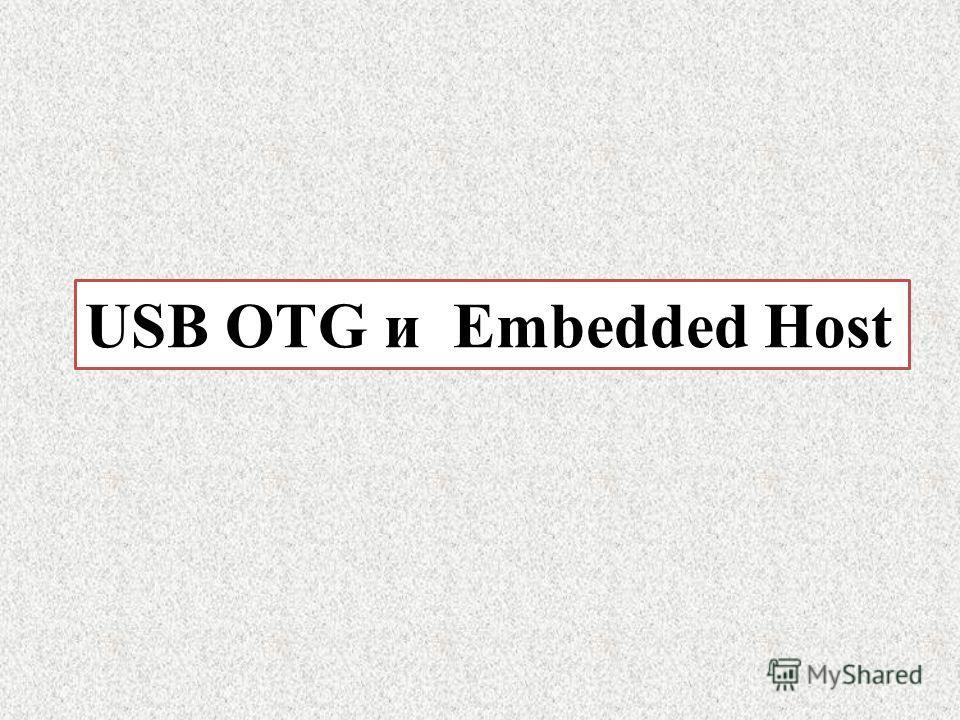 USB OTG и Embedded Host