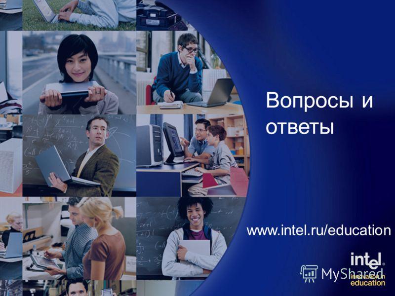 Вопросы и ответы www.intel.ru/education