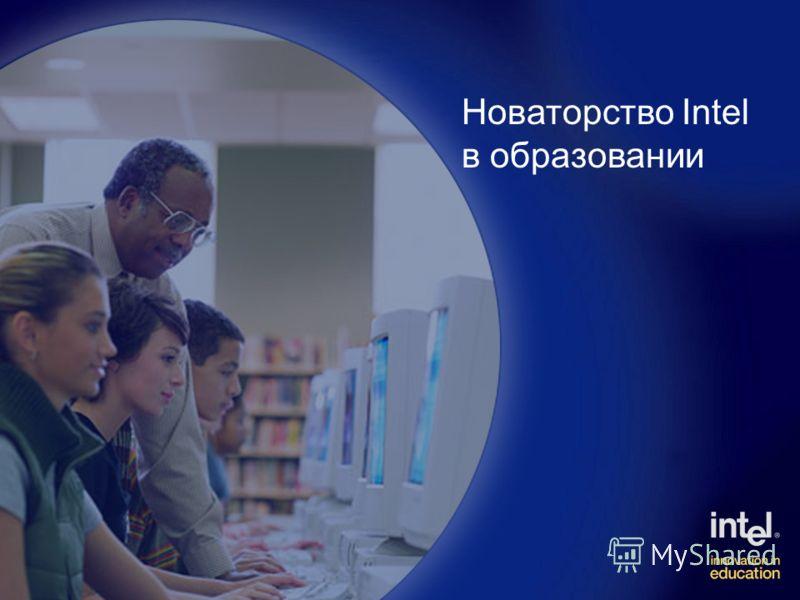 Новаторство Intel в образовании