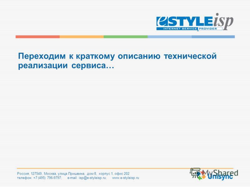 Россия, 127549, Москва, улица Пришвина, дом 8, корпус 1, офис 202 телефон: +7 (495) 796-9797; e-mail: isp@e-styleisp.ru; www.e-styleisp.ru Переходим к краткому описанию технической реализации сервиса…