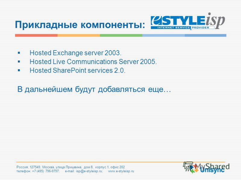 Россия, 127549, Москва, улица Пришвина, дом 8, корпус 1, офис 202 телефон: +7 (495) 796-9797; e-mail: isp@e-styleisp.ru; www.e-styleisp.ru Прикладные компоненты: Hosted Exchange server 2003. Hosted Live Communications Server 2005. Hosted SharePoint s