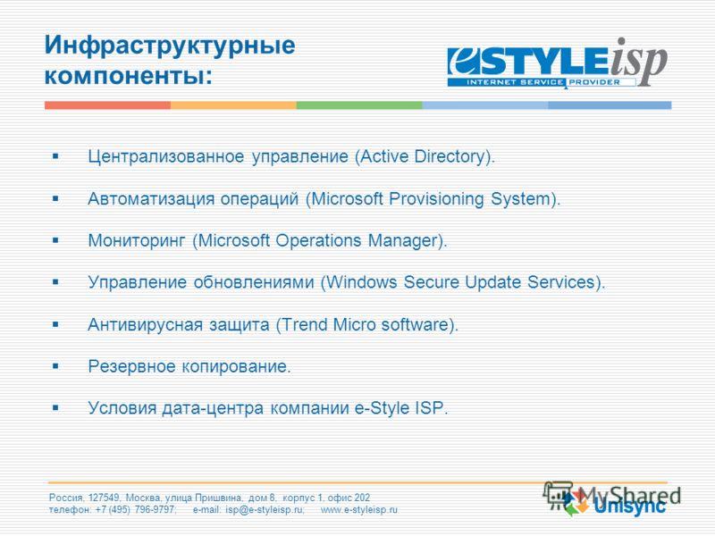 Россия, 127549, Москва, улица Пришвина, дом 8, корпус 1, офис 202 телефон: +7 (495) 796-9797; e-mail: isp@e-styleisp.ru; www.e-styleisp.ru Инфраструктурные компоненты: Централизованное управление (Active Directory). Автоматизация операций (Microsoft