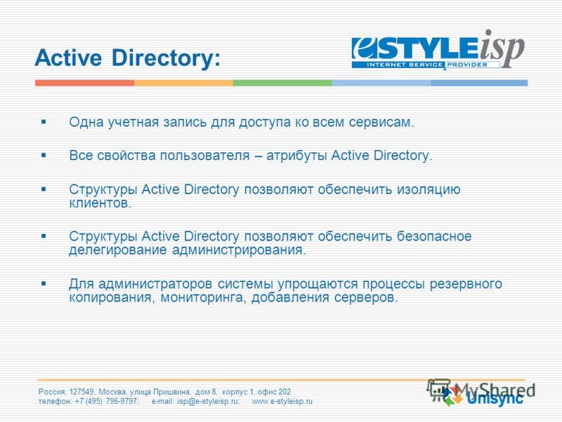 Россия, 127549, Москва, улица Пришвина, дом 8, корпус 1, офис 202 телефон: +7 (495) 796-9797; e-mail: isp@e-styleisp.ru; www.e-styleisp.ru Active Directory: Одна учетная запись для доступа ко всем сервисам. Все свойства пользователя – атрибуты Active
