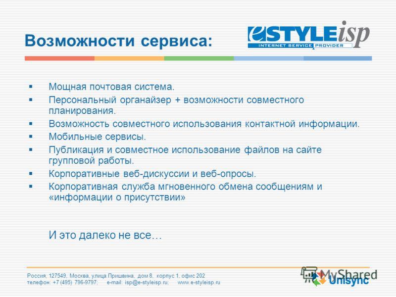 Россия, 127549, Москва, улица Пришвина, дом 8, корпус 1, офис 202 телефон: +7 (495) 796-9797; e-mail: isp@e-styleisp.ru; www.e-styleisp.ru Возможности сервиса: Мощная почтовая система. Персональный органайзер + возможности совместного планирования. В