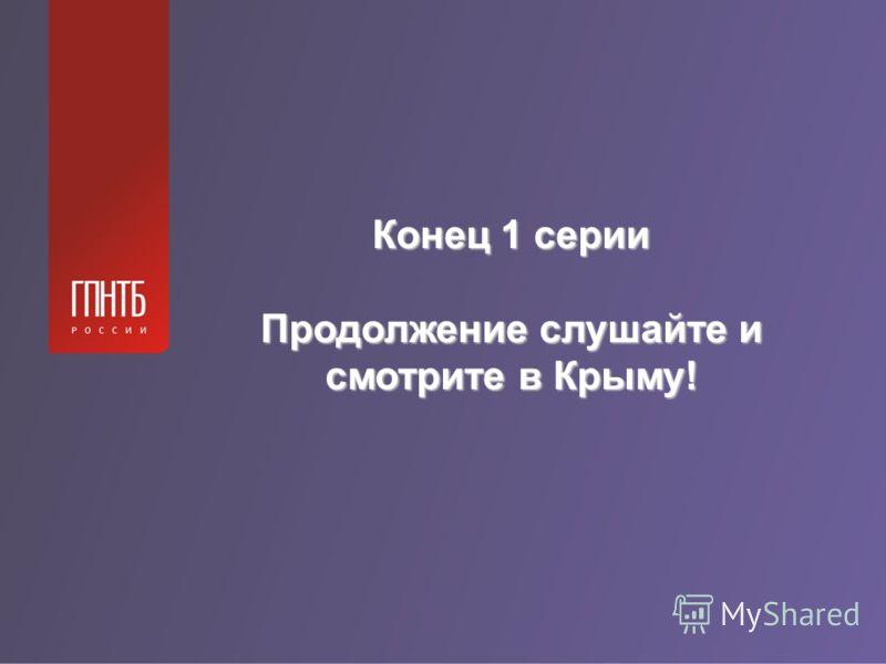 Конец 1 серии Продолжение слушайте и смотрите в Крыму!