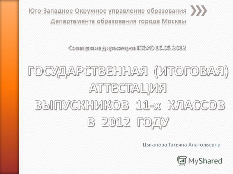 Цыганова Татьяна Анатольевна